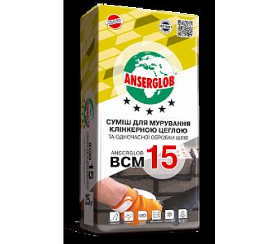 Смесь для кладки клинкерного кирпича ANSERGLOB BCM 15 «04 графитовый», 25 кг