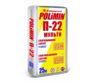 ПОЛІМІН П-22 клей для підвищеної адегезії, 25кг
