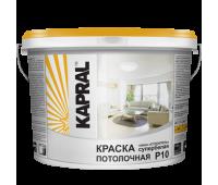 KAPRAL Р-10  Потолочная 10 л. (Фарба вододисперсійна)