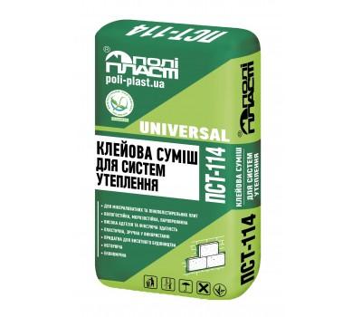 ПОЛІПЛАСТ ПСТ-114 Клейова суміш для систем утеплення  25кг