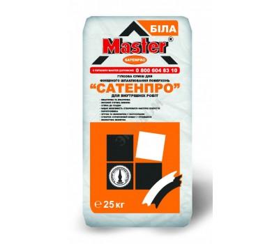 MASTER SATENPRO фінішна шпаклівка для внутрішніх робіт на основі гіпсу, 25кг