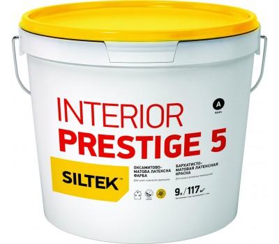 SILTEK Interior Prestige 5 Фарба латексна оксамитово-матова, для сухих та вологих приміщень.9л