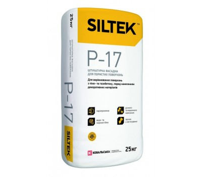 SILTEK P-17 Штукатурка фасадна для пористих поверхонь (сiра)