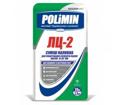 ПОЛІМІН ЛЦ-2 Самовирівнююча суміш від 5 до 80мм, мішок 25кг